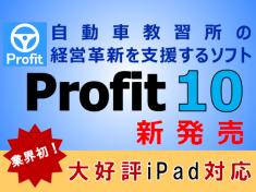 プロフィット10新発売