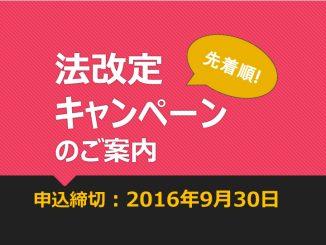 法改定_アイキャッチ2