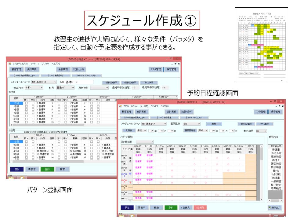 Profit_Setsumei_16