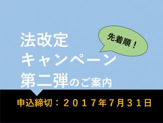 法改定キャンペーン第二弾_サムネイル