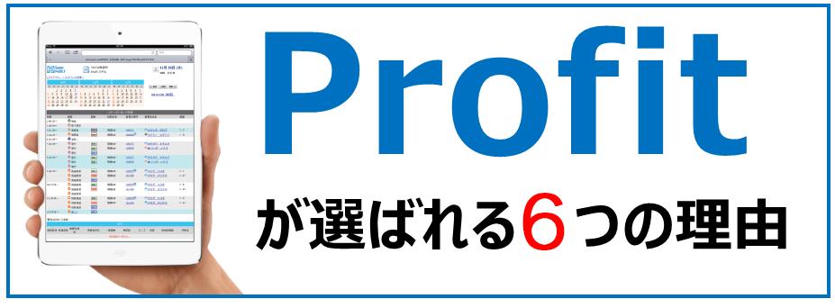 Profit_6_reason