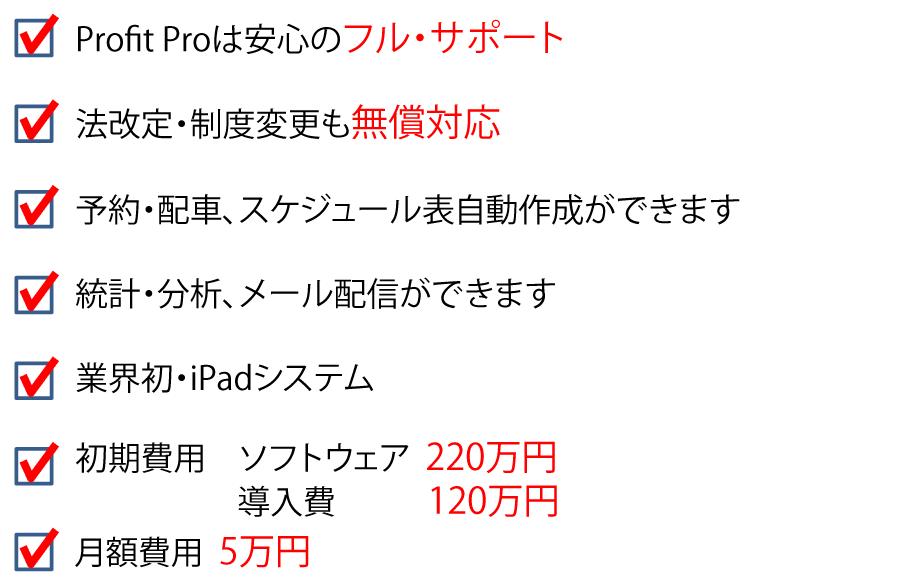 Profit_pro