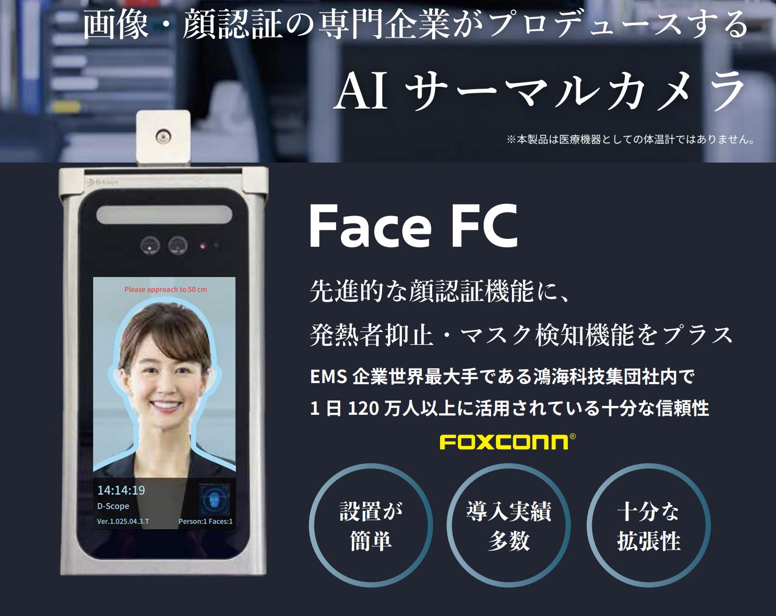 Face_FC_003_20200825